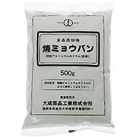 焼きミョウバン 500g