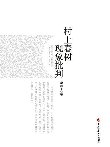 村上春树现象批判 (Chinese Edition)