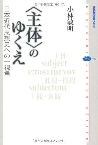 〈主体〉のゆくえ-日本近代思想史への一視角 (講談社選書メチエ)の詳細を見る