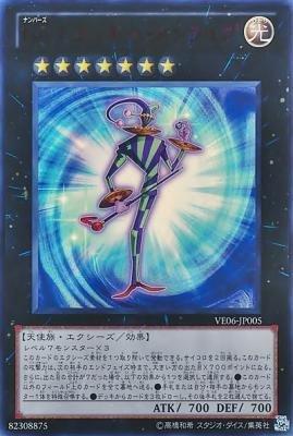 No.7 ラッキー・ストライプ 【遊戯王シングルカード】 VE06-JP005 Vジャンプエディション6収録限定カード