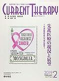 カレントテラピー Vol.37 No.2(201―臨床現場で役立つ最新の治療 特集:先進医療の現況と展望