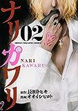 ナリカワリ(2) (KCデラックス 週刊少年マガジン)