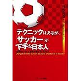 テクニックはあるが、サッカーが下手な日本人 日本はどうして世界で勝てないのか?