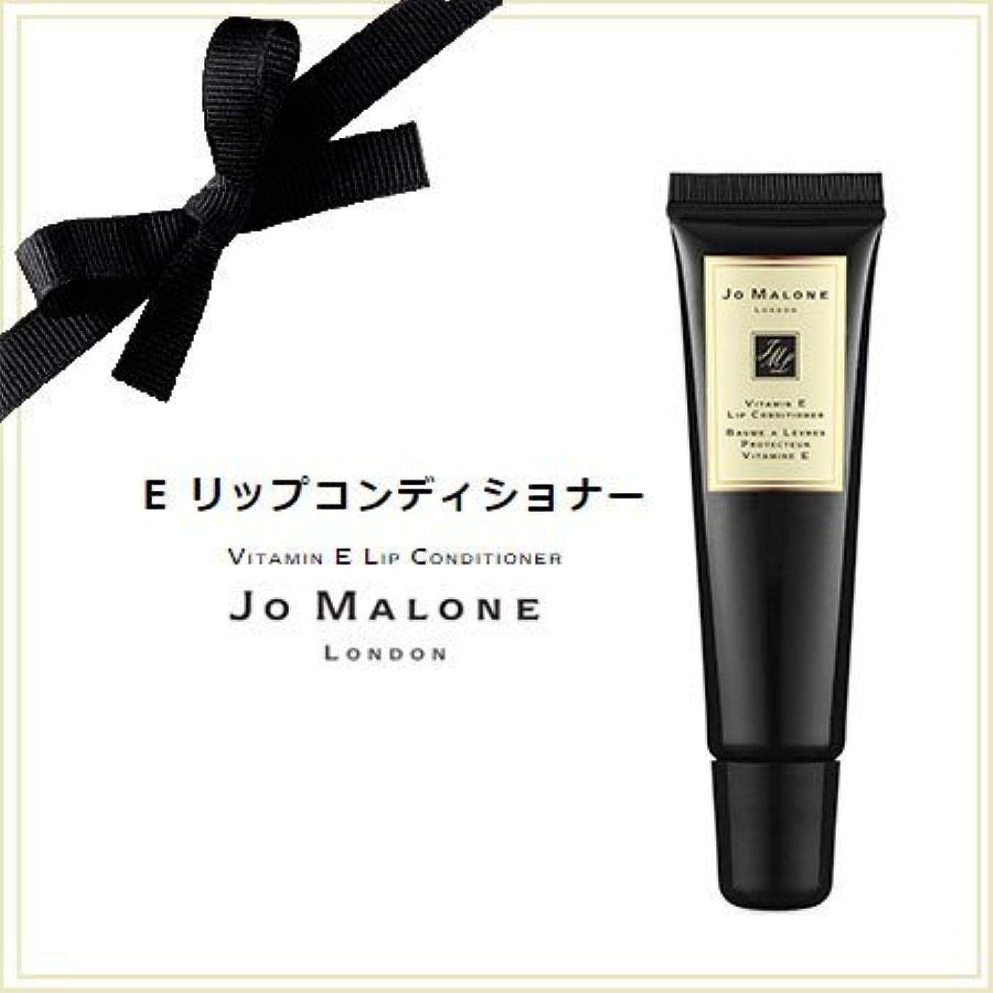 夜明けにエンドウ元のジョーマローン Eリップ コンディショナー SPF15 15ml -JO MALONE- 【並行輸入品】