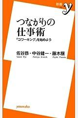 つながりの仕事術~「コワーキング」を始めよう (洋泉社新書y) 新書