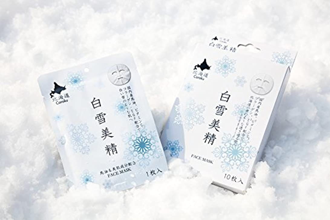 【10個セット】 Coroku 白雪美精 フェイシャルホワイトマスク 10枚入り×10個セット