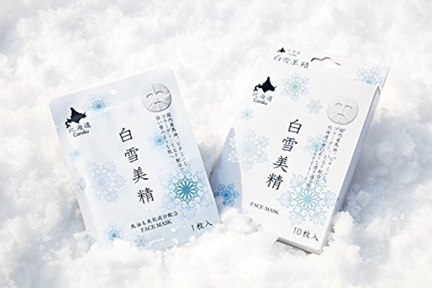 衝突する数学適度な【10個セット】 Coroku 白雪美精 フェイシャルホワイトマスク 10枚入り×10個セット