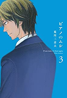 ピアノのムシ 3巻 (芳文社コミックス)