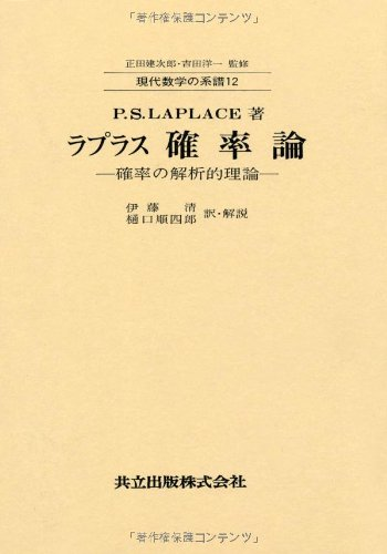 ラプラス 確率論 -確率の解析的理論- (現代数学の系譜12)