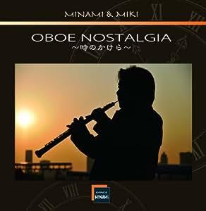 Oboe Nostalgia~時のかけら~ (オーボエ・ノスタルジー)