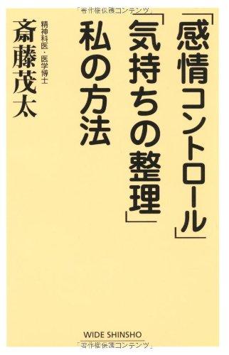 「感情コントロール」「気持ちの整理」私の方法 (WIDE SHINSHO)の詳細を見る