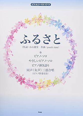 ピアノ&コーラス・ピース ふるさと(作詞:小山薫堂 作曲:youth case) 【ピース番号:P-073】 (楽譜)