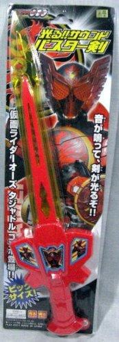 仮面ライダーオーズ 光るサウンド バスター剣