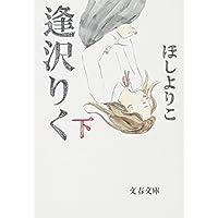 逢沢りく 下 (文春文庫 ほ 22-2)