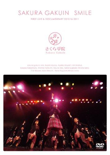 【Amazon.co.jp限定オリジナル特典生写真付き】さくら学院 FIRST LIVE & DOCUMENTARY 2010 to 2011 ~SMILE~ [DVD]