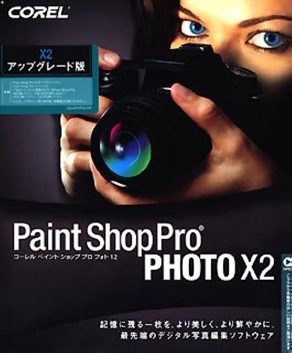 離す頬殉教者Corel Paint Shop Pro Photo X2 日本語版 アップグレード版