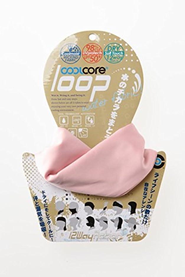不愉快にドライラフ睡眠COOLCORE loop(ループ) ピンク 1枚(25×52cm)