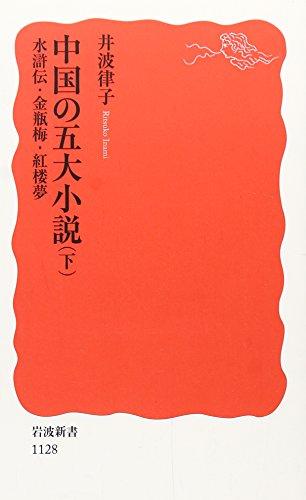 中国の五大小説〈下〉水滸伝・金瓶梅・紅楼夢 (岩波新書 新赤版 1128)の詳細を見る