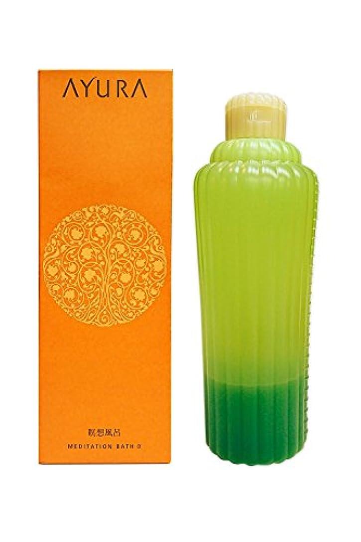 分数擁する困惑するアユーラ (AYURA) メディテーションバスα 700mL ジャンボサイズ 〈浴用 入浴剤〉 アロマティックハーブの香り