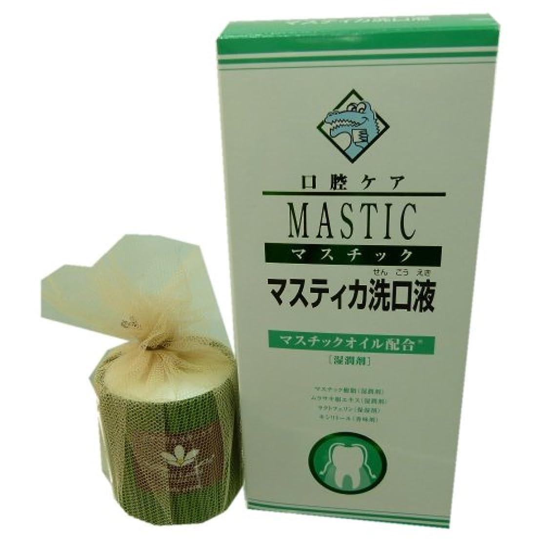 ジャンクションミル付き添い人マスティカ洗口液+RaviLankaテミナリアボディクリーム