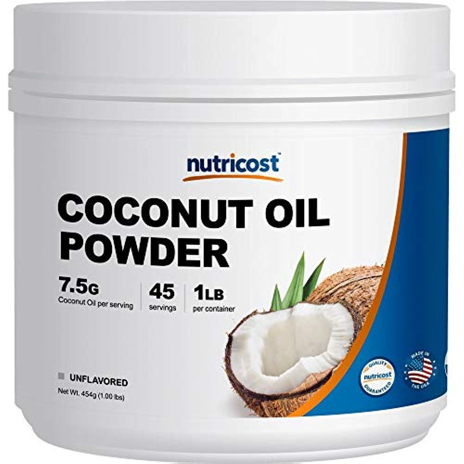 鋭くゆでるわずかにNutricost ココナッツオイルパウダー 1LB、45食分、非GMO、グルテンフリー
