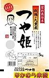 大分県 玖珠・九重産 白米 つや姫 10kg 平成29年産 (5kg×2袋) 【生産者限定・契約栽培】