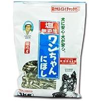 塩無添加 ワンちゃんにぼし お徳用 1kg (愛犬の食べる小魚 煮干し おやつ) (サカモト)