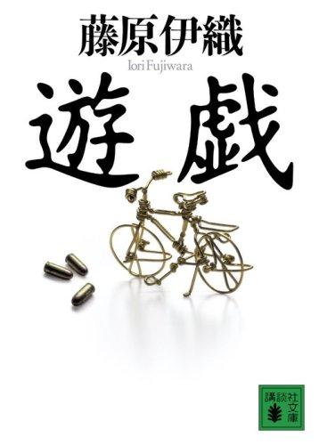 遊戯 (講談社文庫)