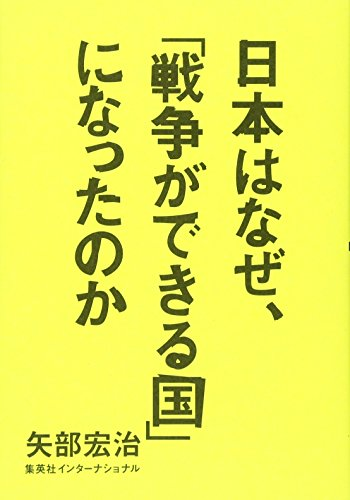 日本はなぜ、「戦争ができる国」になったのかの詳細を見る