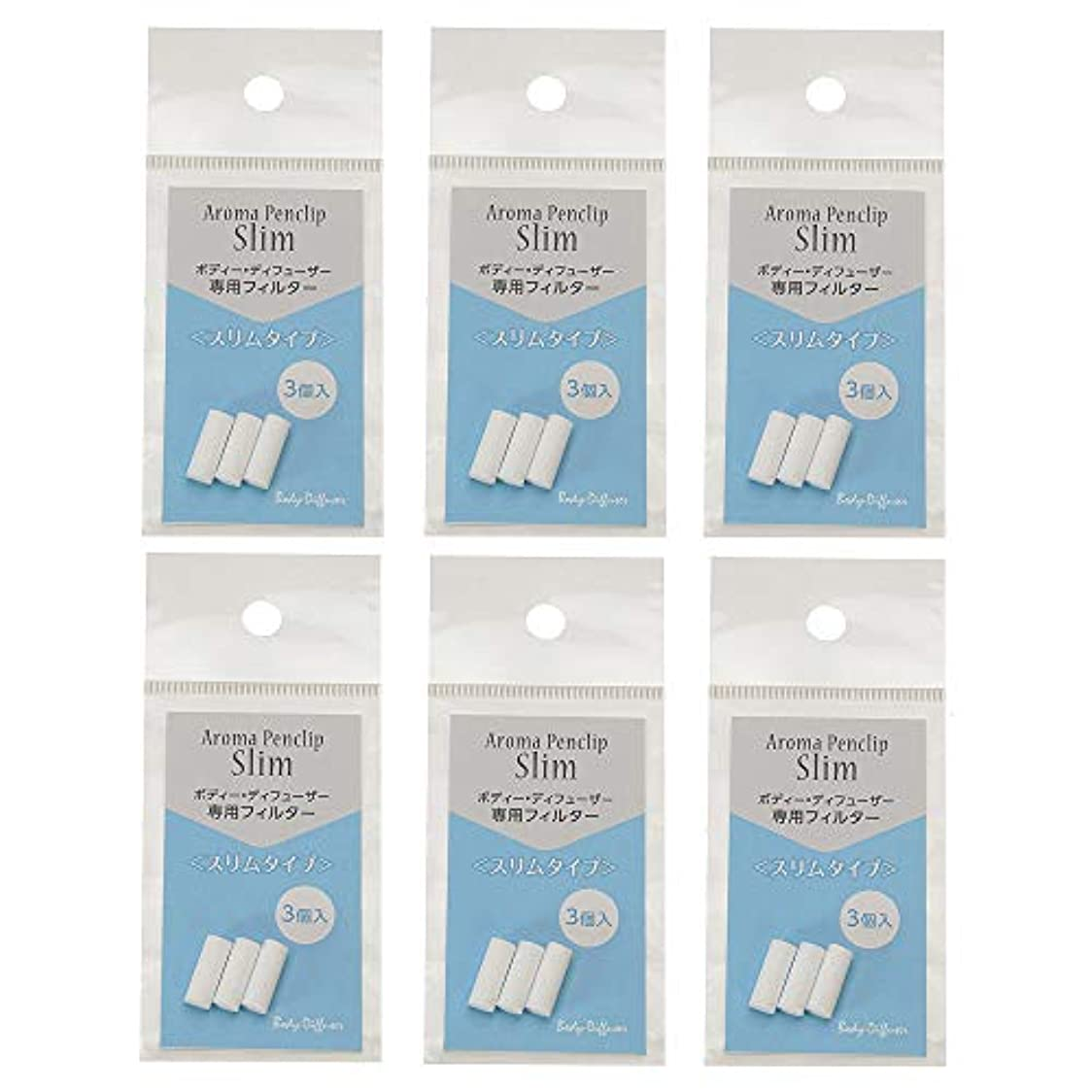 豪華なセンチメンタルワイプボディディフューザー (Body-Diffuse) Body-Diffuser ペンダントスリムフィルター1袋3個入 6袋 詰替え用 3個×6袋