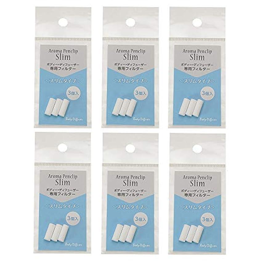 想定するバイアス曲がったボディディフューザー (Body-Diffuse) Body-Diffuser ペンダントスリムフィルター1袋3個入 6袋 詰替え用 3個×6袋