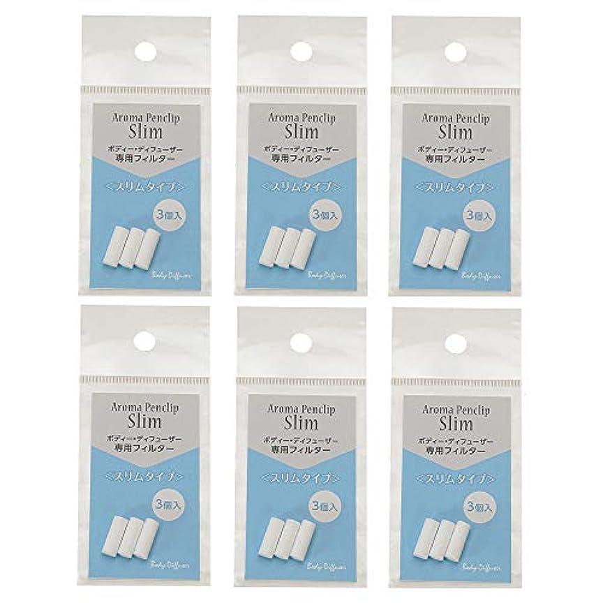 アカウント呼吸物理学者ボディディフューザー (Body-Diffuse) Body-Diffuser ペンダントスリムフィルター1袋3個入 6袋 詰替え用 3個×6袋