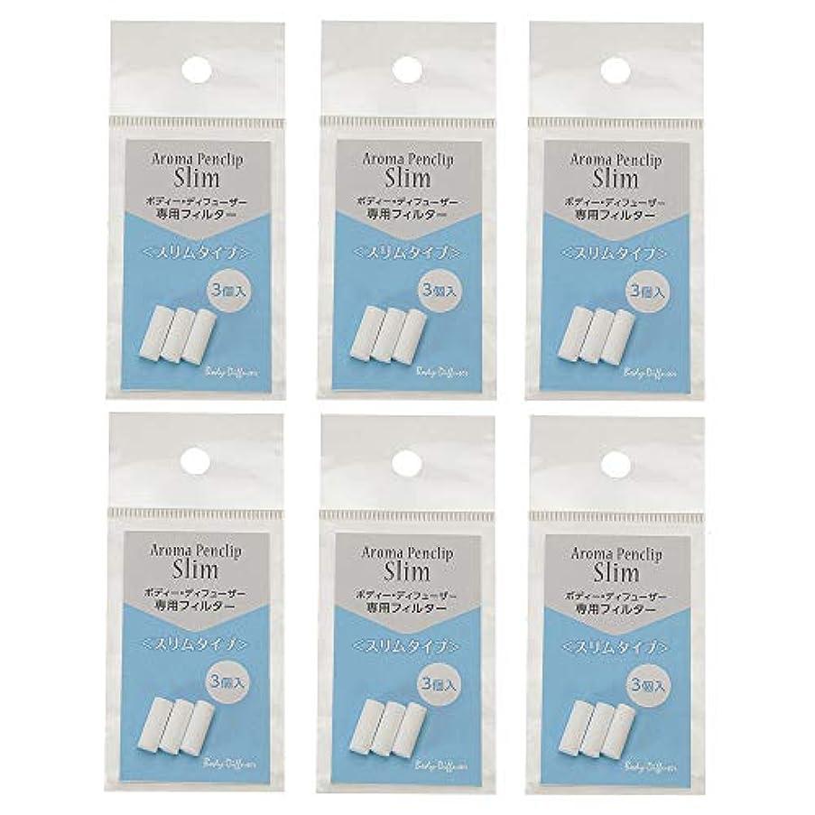 デイジー収縮恩赦ボディディフューザー (Body-Diffuse) Body-Diffuser ペンダントスリムフィルター1袋3個入 6袋 詰替え用 3個×6袋
