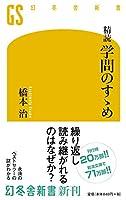 精読 学問のすゝめ (幻冬舎新書)
