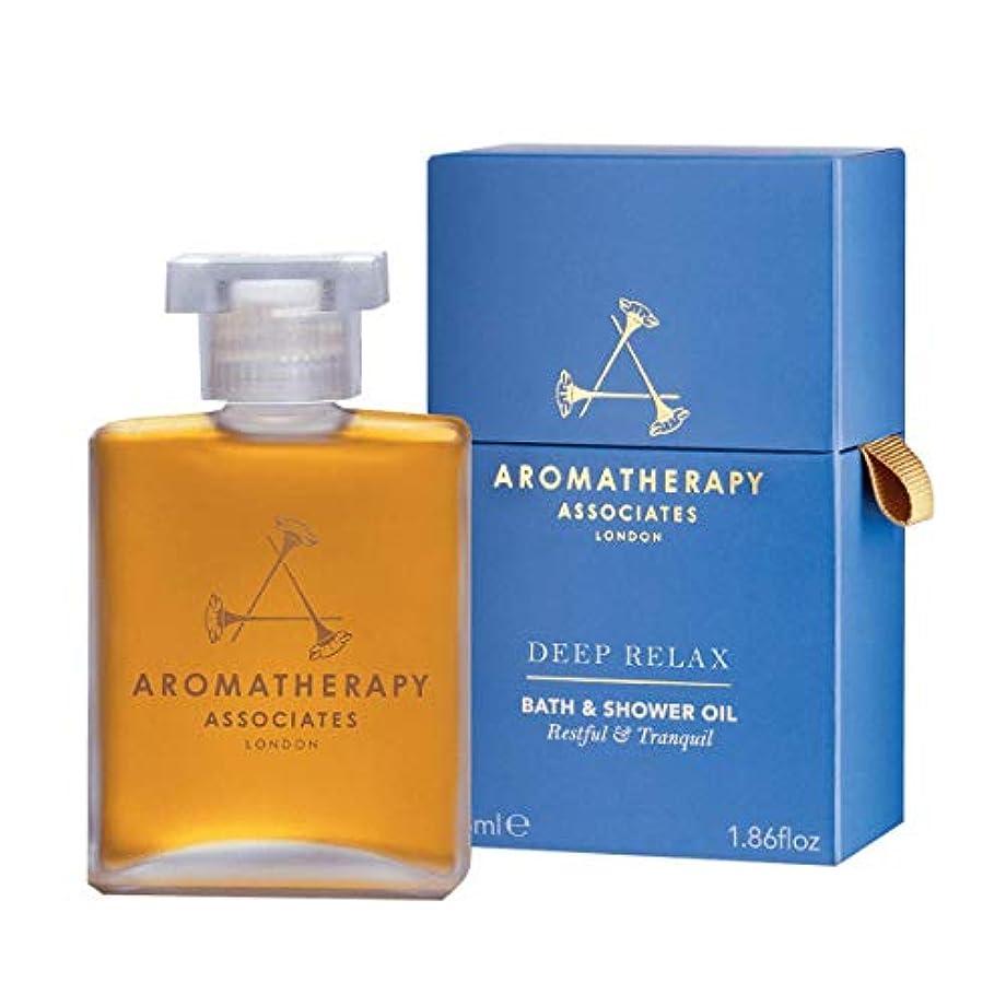部分的に比喩マーチャンダイジングアロマセラピー アソシエイツ(Aromatherapy Associates) ディープリラックス バスアンドシャワーオイル 55ml [海外直送品] [並行輸入品]