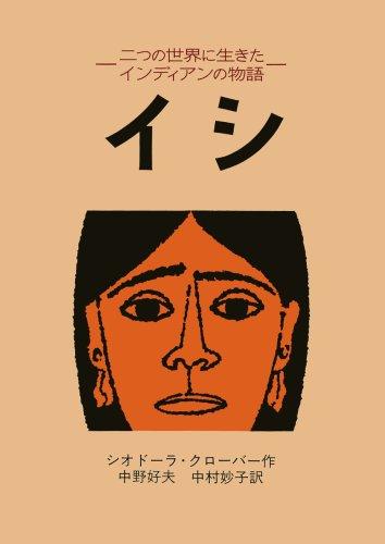 イシ―二つの世界に生きたインディアンの物語