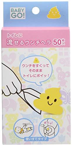 BABY GO! トイレに流せるうんちヘラ (50枚)