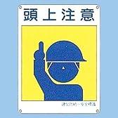 建災防統一安全標識 頭上注意 KS1(小)