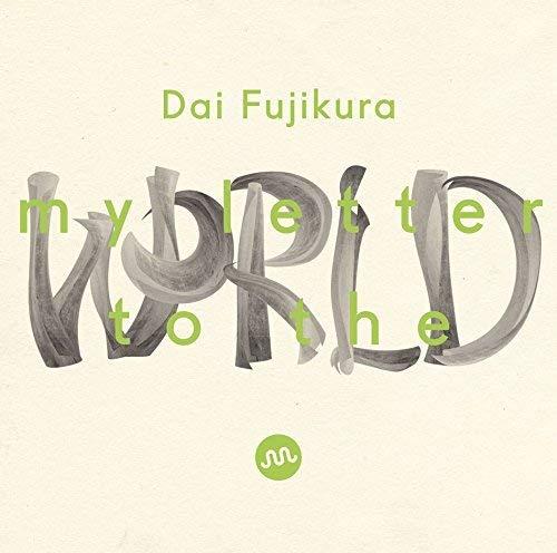 藤倉大オーケストラル・ワークス「世界にあてた私の手紙」