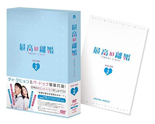 最高の離婚~Sweet Love~ DVD-BOX2