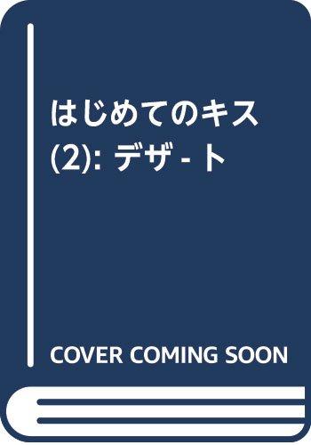 はじめてのキス(2) (KC デザート)