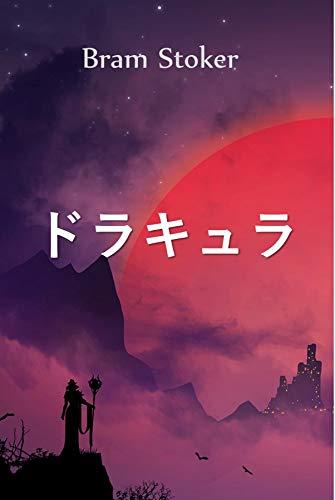 ドラキュラ: Dracula, Japanese edition