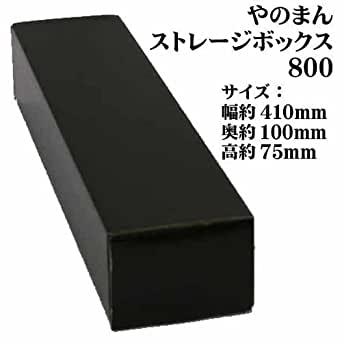 やのまん ストレイジボックス / 800 / ブラック