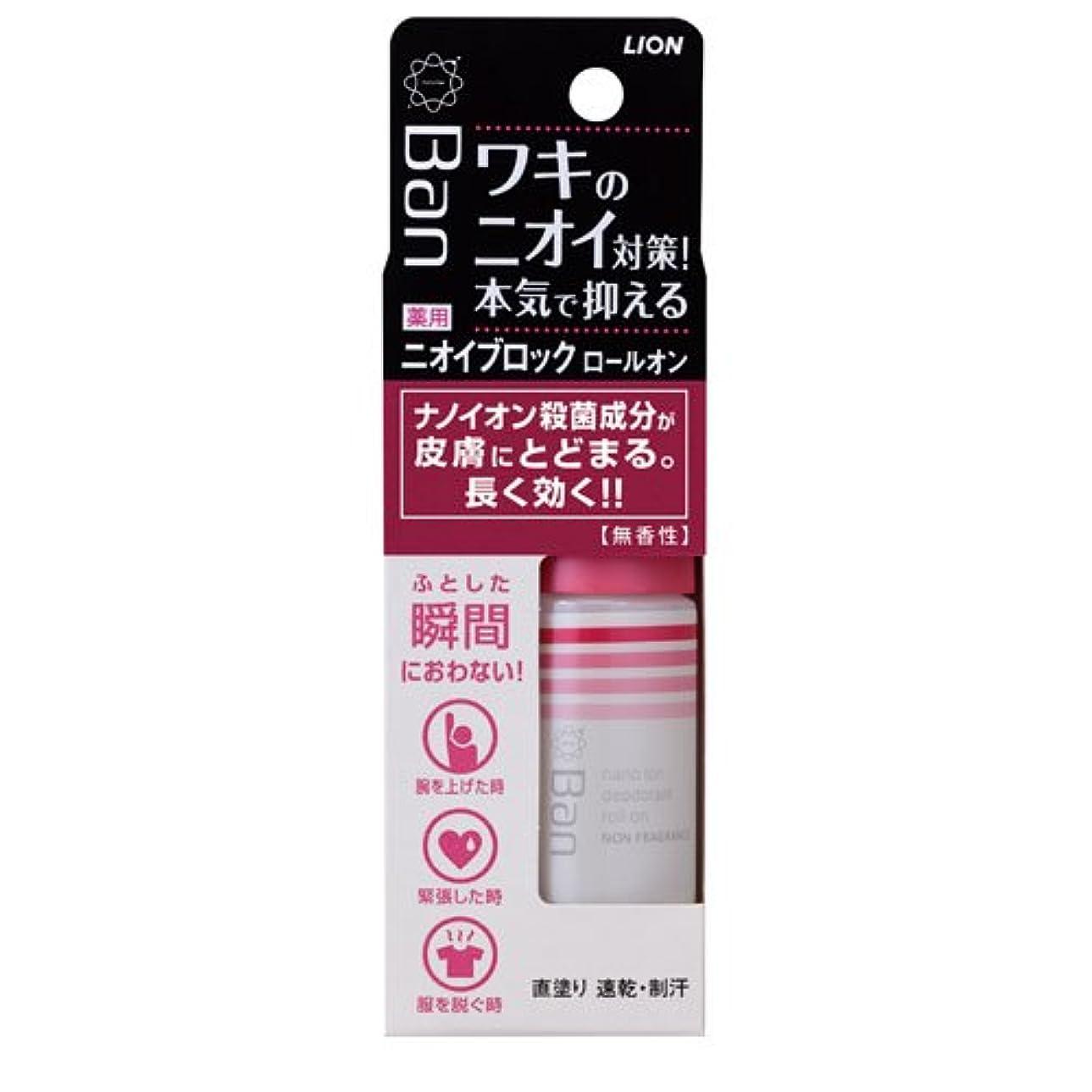 涙つばステーキBan(バン) ニオイブロックロールオン 無香性 40ml(医薬部外品)
