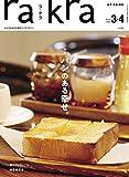 rakra (ラクラ) vol.99 2020 2/26 [パンのある幸せ。]