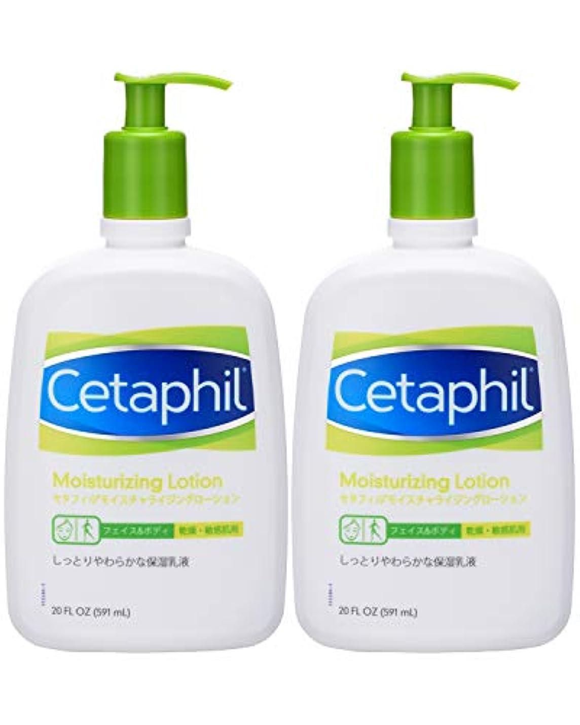 応答無能蒸し器セタフィル Cetaphil ® モイスチャライジングローション 591ml 2本組 ( フェイス & ボディ 保湿乳液 ローション )