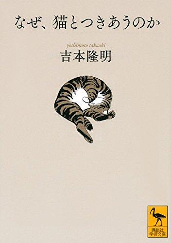 なぜ、猫とつきあうのか (講談社学術文庫) / 吉本 隆明