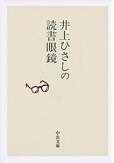 井上ひさしの読書眼鏡 (中公文庫)