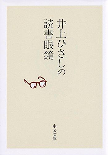 井上ひさしの読書眼鏡 / 井上 ひさし