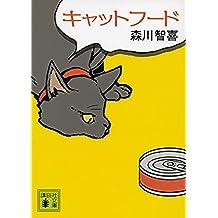キャットフード (講談社文庫)